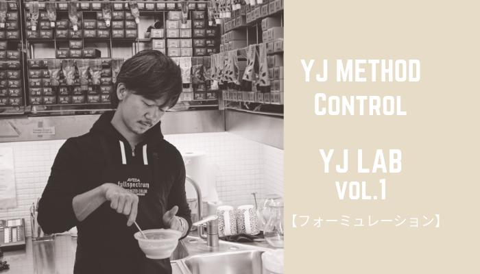 YJ LAB シリーズ vol.1【フォーミュレーション】