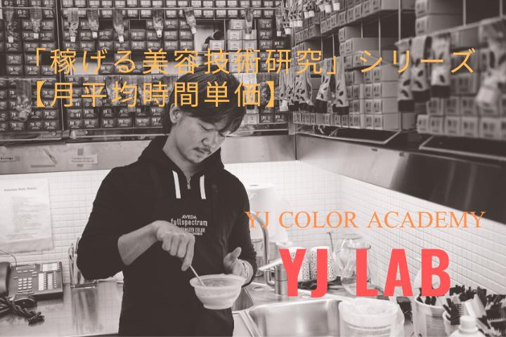 YJ LAB 「稼げる美容技術研究」シリーズ【月平均時間単価】計算してみませんか?